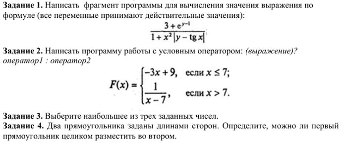 2020-12-10 10-43-58 УП.01. Тема 1..docx — Яндекс.Браузер