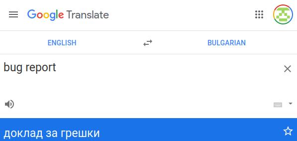 bug report - доклад за грешки на болгарском